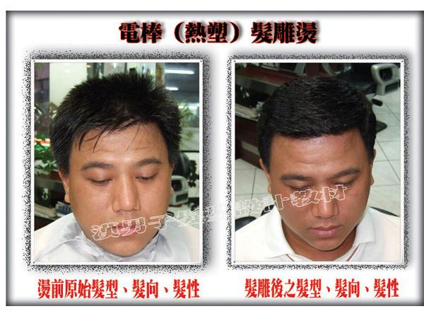 漢男士髮型設計之電棒熱塑燙