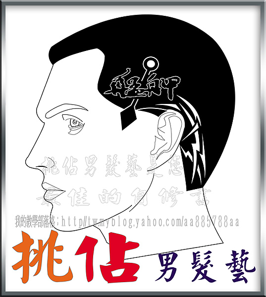 挑佔男髮藝刻字頭型(艋舺)綱絡用.jpg