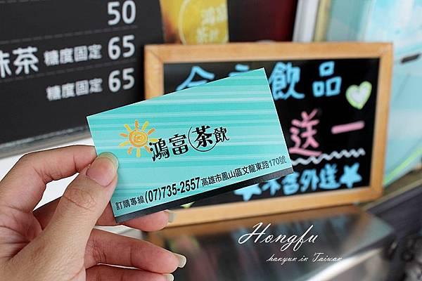 鴻富茶飲 (5).JPG