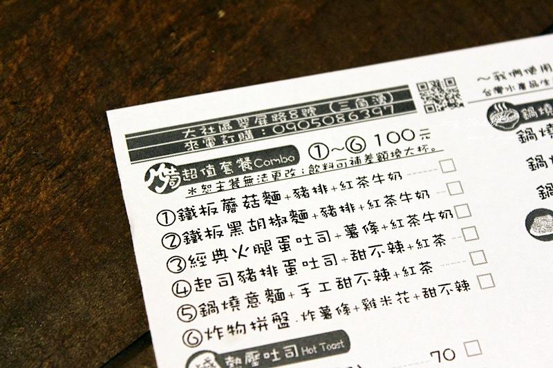 高雄宵夜my吐司 (6).JPG