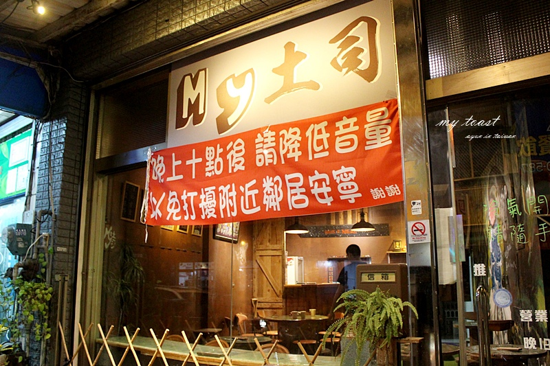 高雄宵夜my吐司 (38).JPG