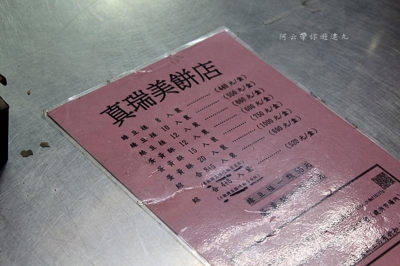真瑞美餅舖 (10).JPG