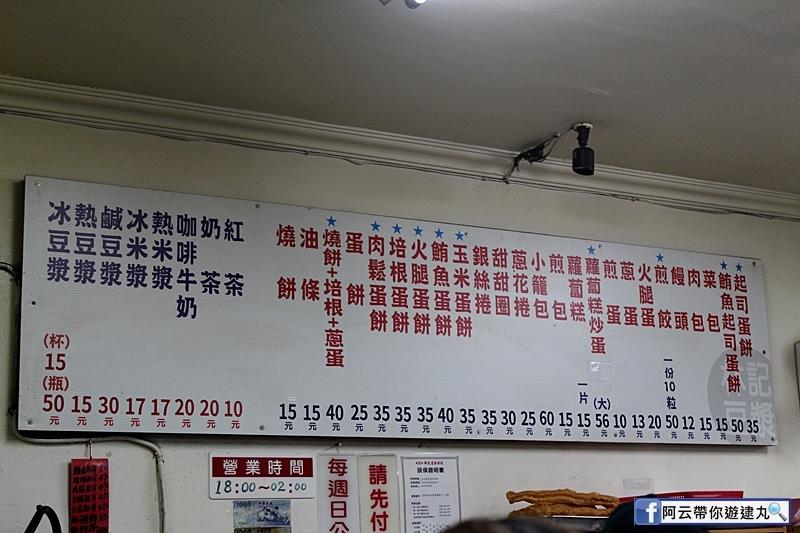林記豆漿 (7).JPG