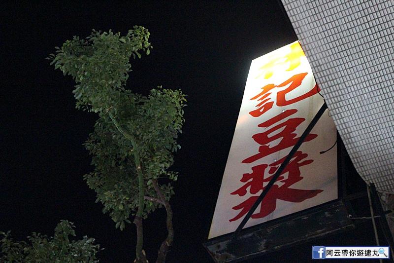 林記豆漿 (20).JPG