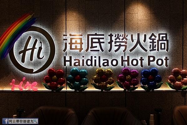 hanyun海底撈火鍋 (2)-2020011201.JPG