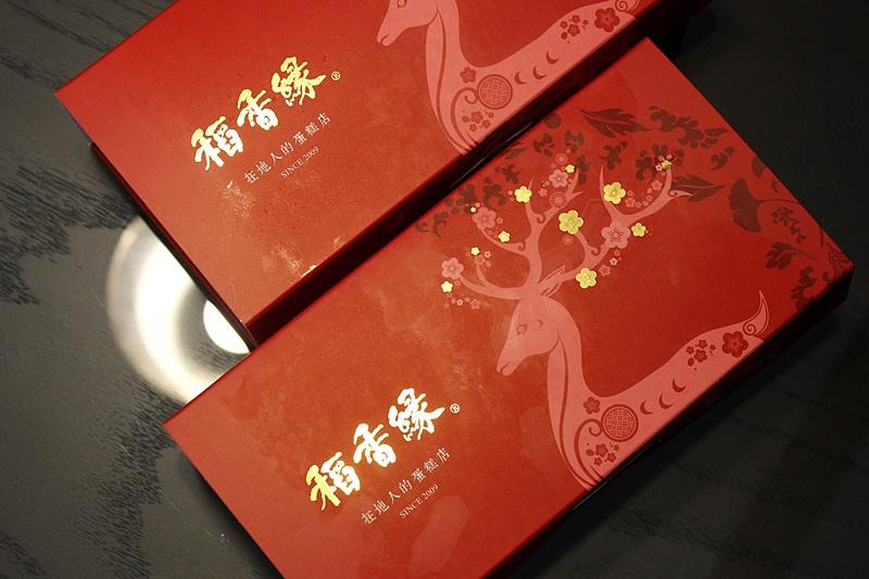 鹿港必買伴手禮稻香緣IMG_5684 20200229.JPG