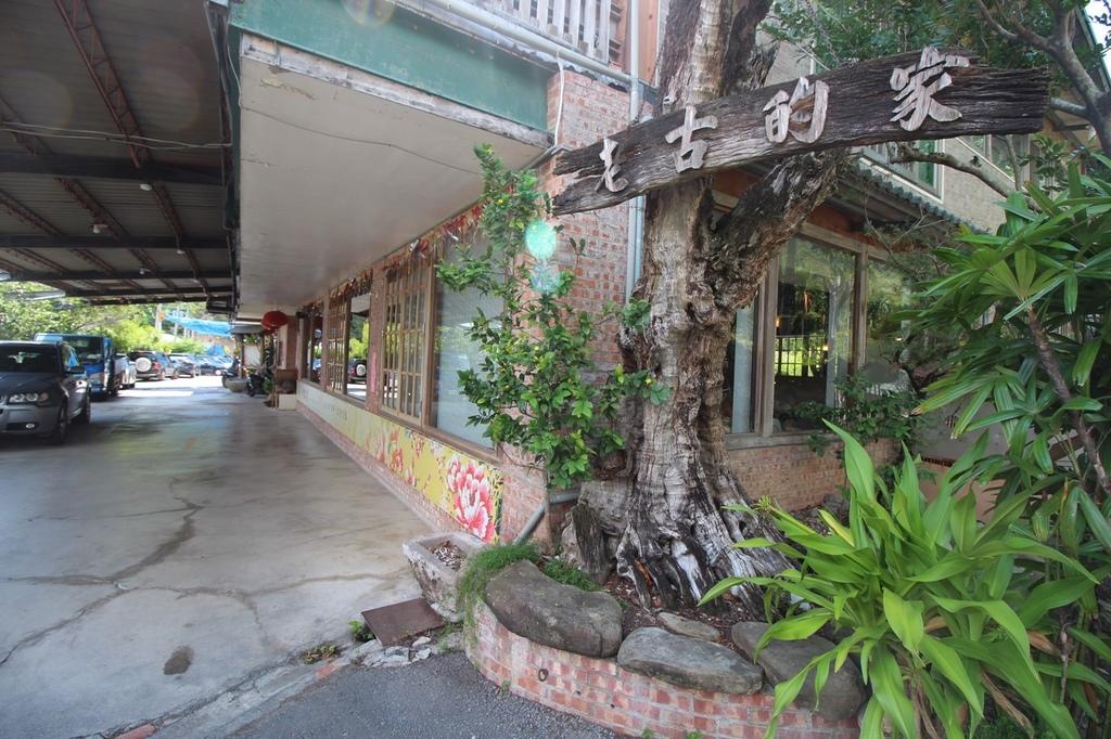 美濃美食餐廳老古的家庭園景觀餐廳 (43).jpg