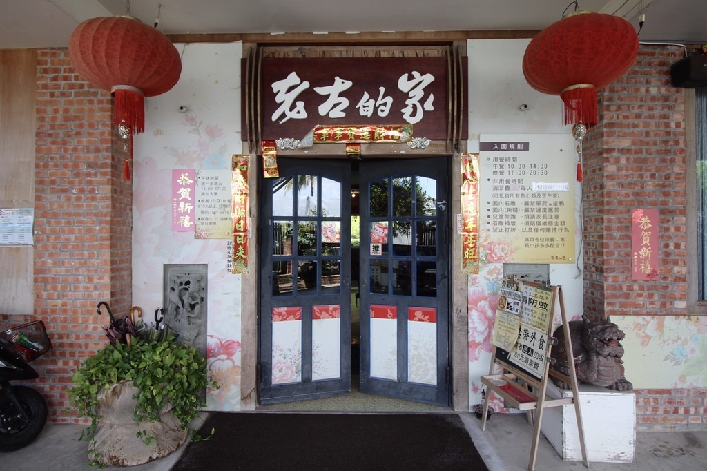 美濃美食餐廳老古的家庭園景觀餐廳 (17).jpg