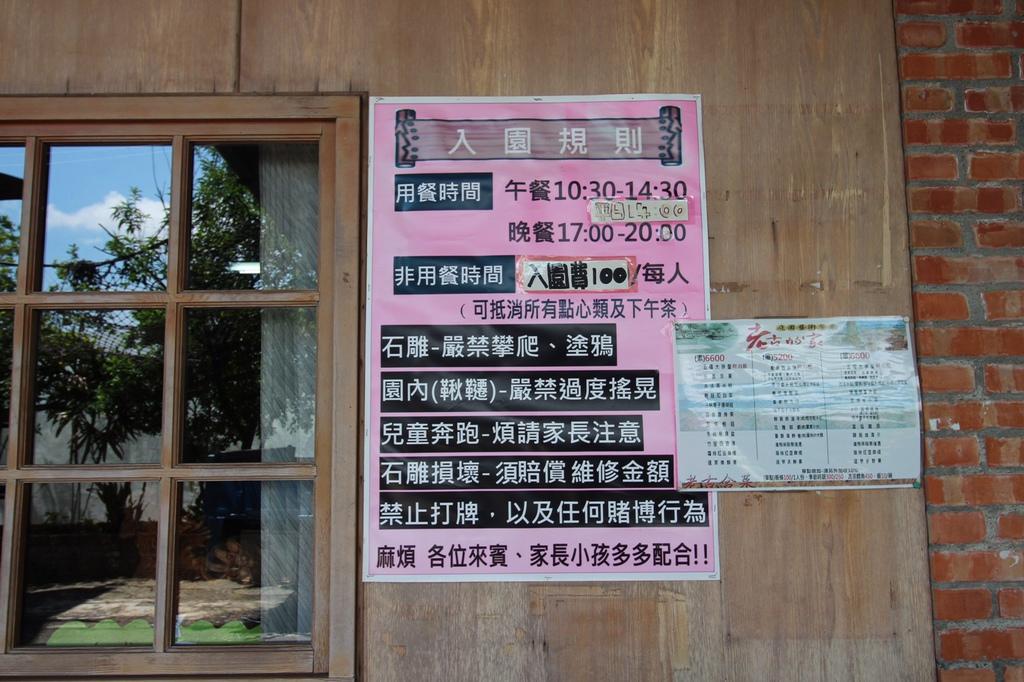 美濃美食餐廳老古的家庭園景觀餐廳 (44).jpg