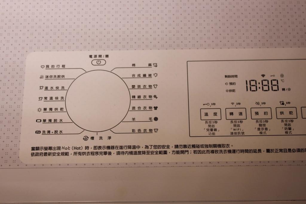 富及第WIFI智能洗衣機開箱 (17).jpg