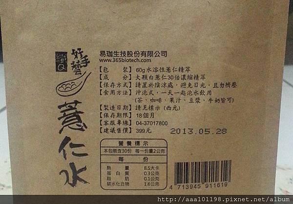 薏仁水 (3)