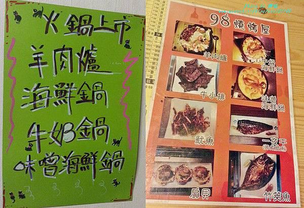 98燒烤 (1)