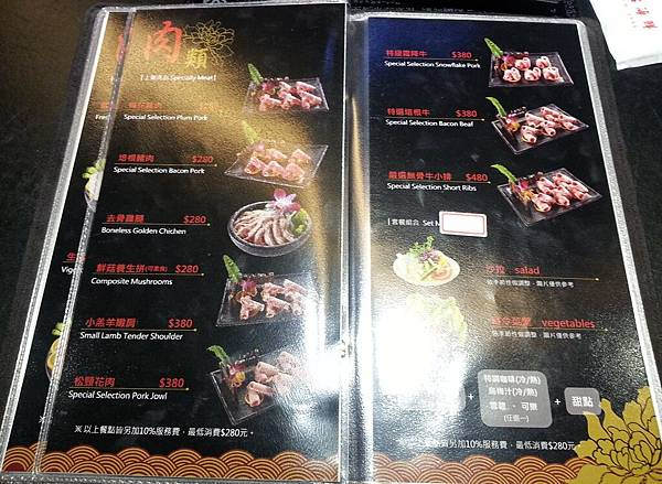 富美火鍋小聚會 (4)