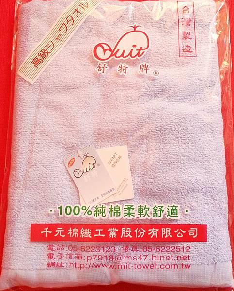 MIT浴巾 (3)