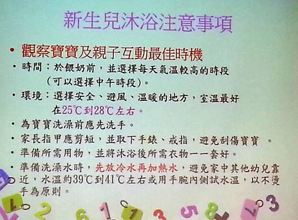 產後瘦身與新生兒沐浴 (4).jpg