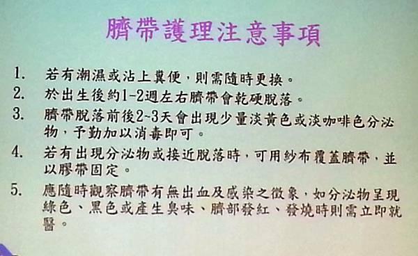 產後瘦身與新生兒沐浴 (12).jpg