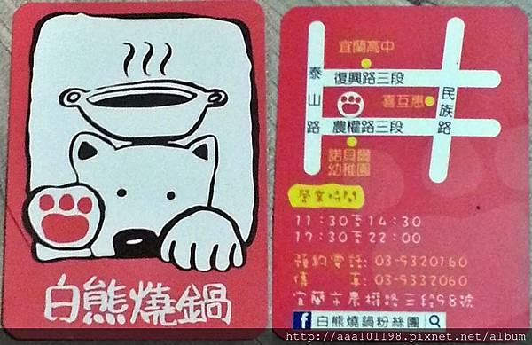 白熊燒鍋 (13)