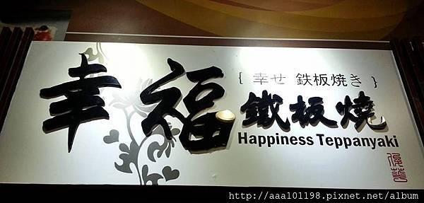 幸福鐵板燒 (3).jpg