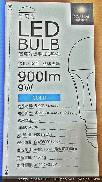霞光坊KASUMILIGHTING 多立克Doric 高導熱塑膠LED燈泡 (1).jpg