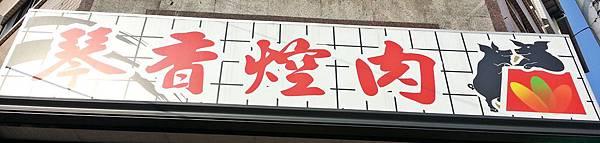 琴香控肉 (2).jpg