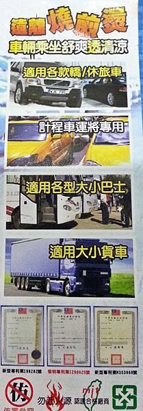 舒適型節能汽車透氣坐墊 (13).jpg