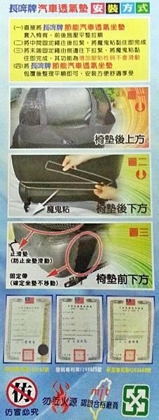 舒適型節能汽車透氣坐墊 (14).jpg