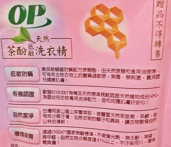 【OP】天然茶酚低敏洗衣精 (5).jpg