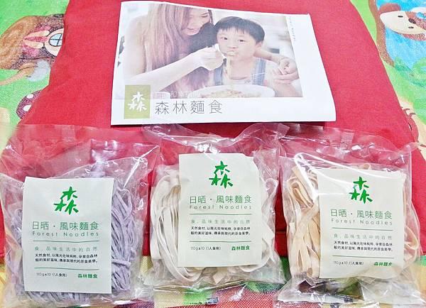森林麵食 (2).jpg