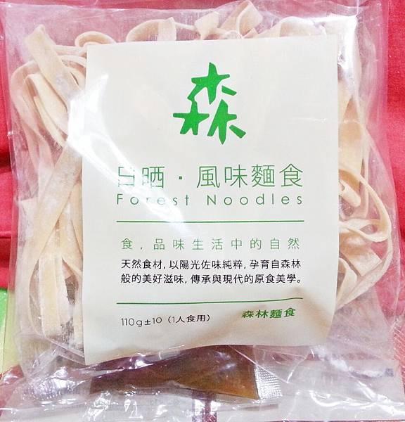 森林麵食 (5).jpg