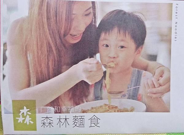 森林麵食 (6).jpg
