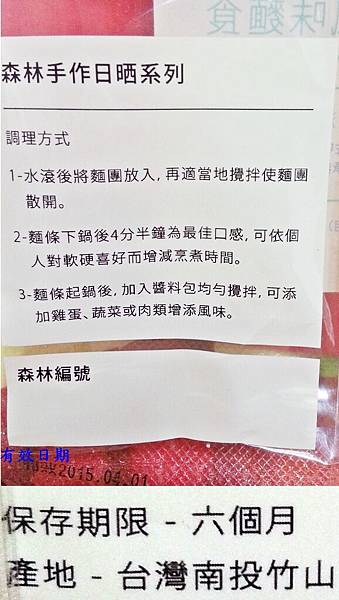 森林麵食 (12).jpg