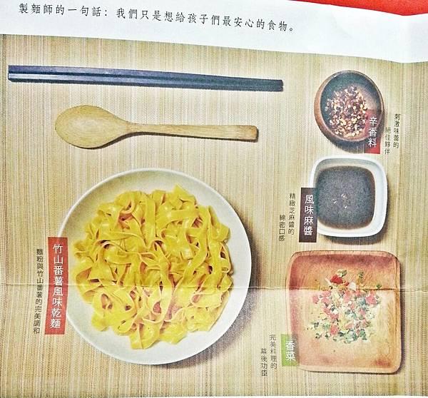 森林麵食 (15).jpg