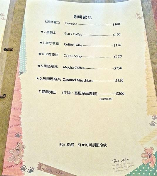 蟻窩下午茶 (5).jpg