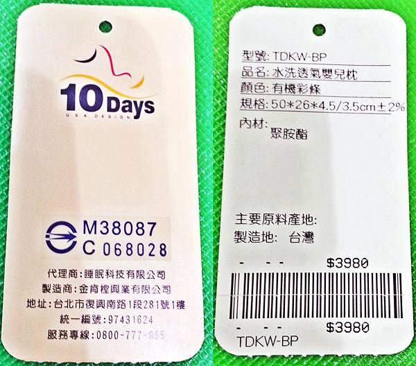 10 days for kids  水洗透氣嬰兒枕 (11).jpg
