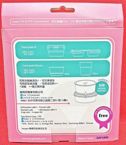 2angels矽膠副食品零食儲存杯 (3).jpg