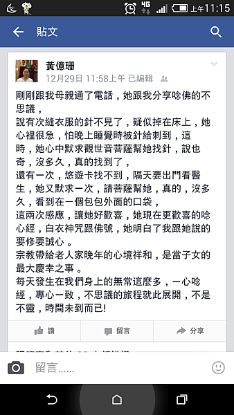 Screenshot_2014-12-30-11-15-02