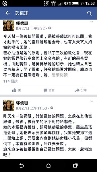Screenshot_2015-08-29-12-53-21