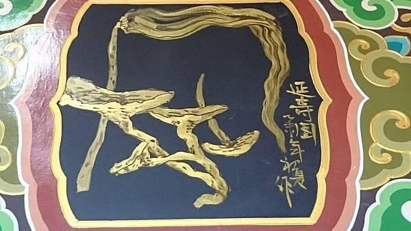 庚辛金-寺廟彩繪_0932.JPG