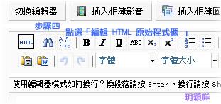 步驟四:點選「編輯 HTML 原始程式碼 」