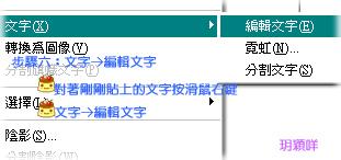步驟六:文字→編輯文字.bmp