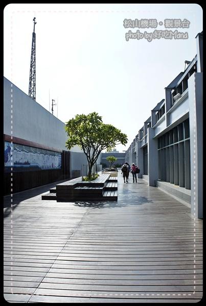 松山機場觀景台