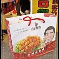 台灣鹽酥雞