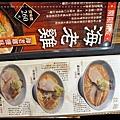 101梅光軒拉麵
