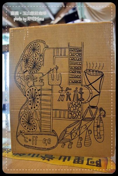 玉山旅社咖啡