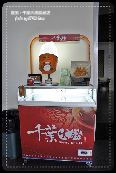 千葉火鍋垂陽店