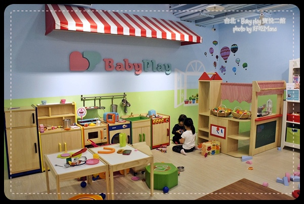 Baby play 寶悅二館
