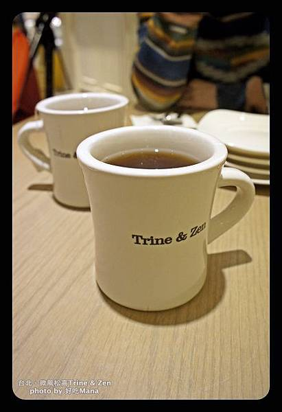 微風松高Trine & Zen