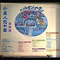 京華城騎士堡
