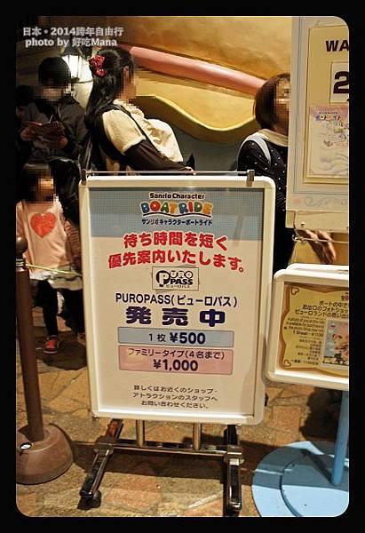 三麗鷗遊樂園