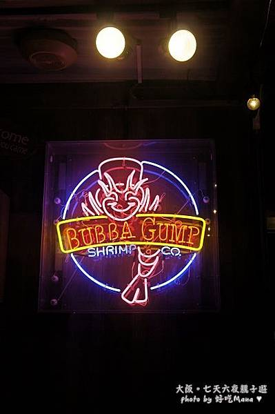 bubba gump